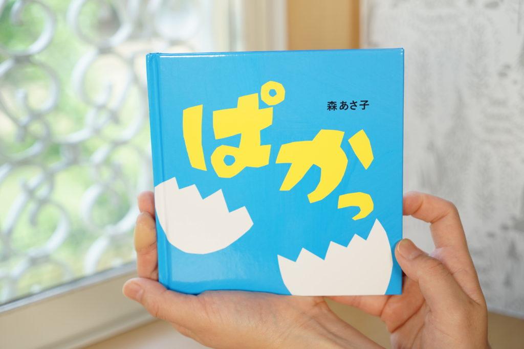 ぱかっ 表紙