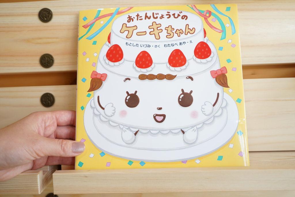 おたんじょうびのケーキちゃん 表表紙