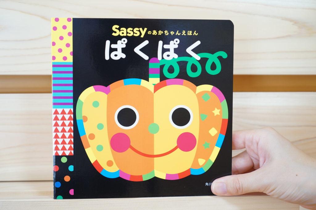 Sassyのあかちゃんえほん ぱくぱく 表紙