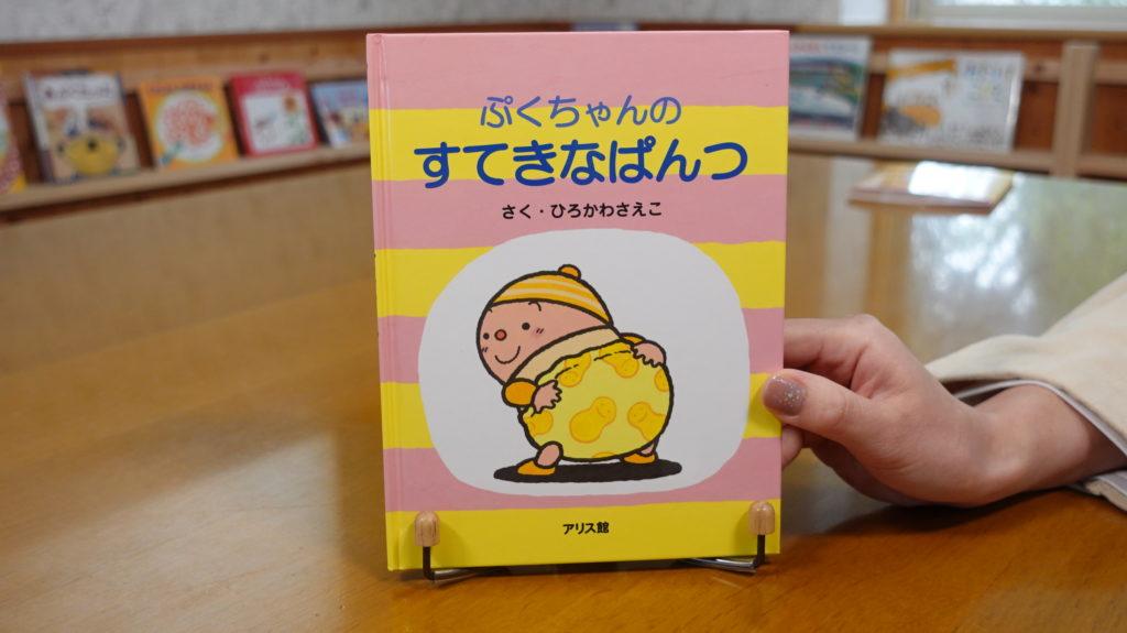 ぷくちゃんの すてきなぱんつ 表紙