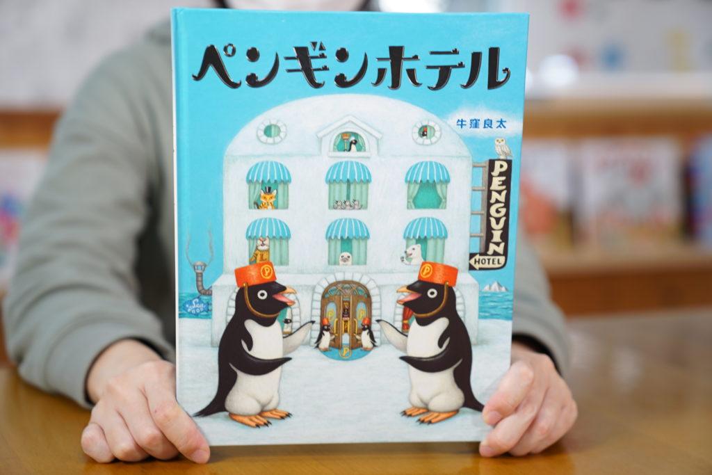 ペンギンホテル 表紙