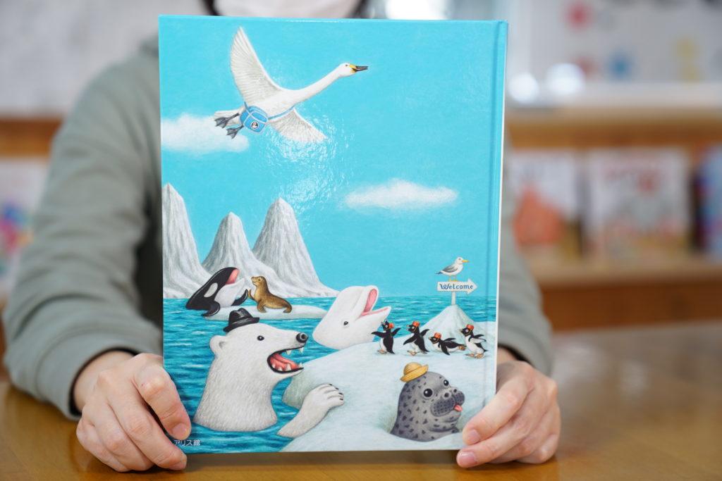 ペンギンホテル 裏表紙