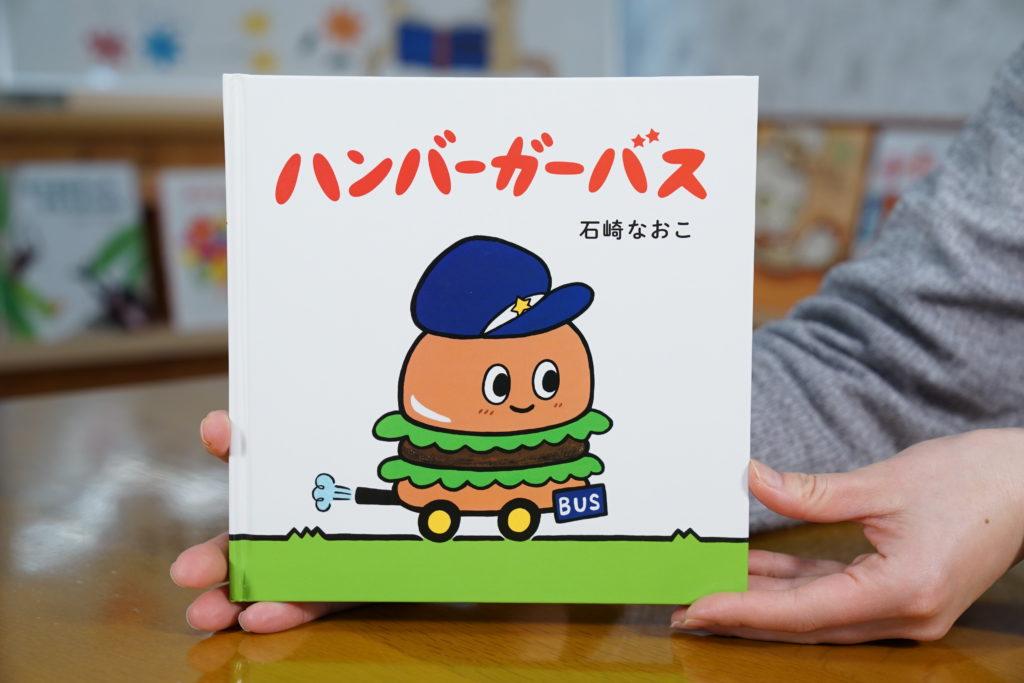ハンバーガーバス