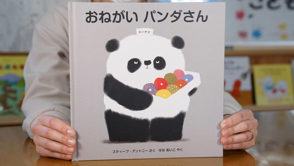 おねがい パンダさん